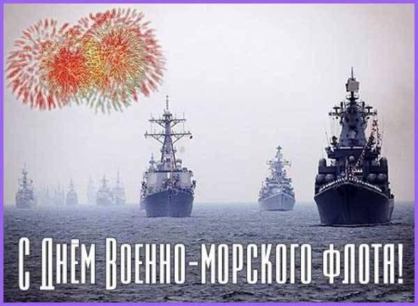 картинка с Днем ВМФ-3