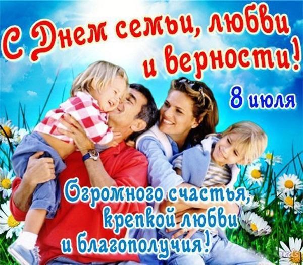 картинка с поздравлением на день семьи-3