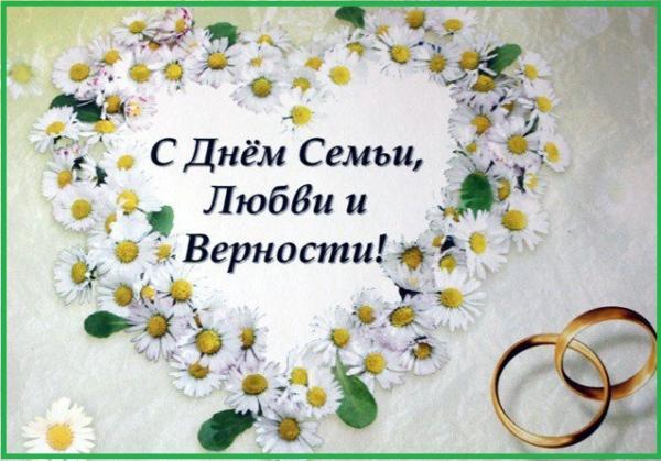 сердечко с поздравлением на день семьи, любви и верности