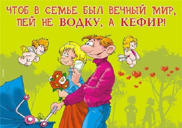 шуточный девиз про семью