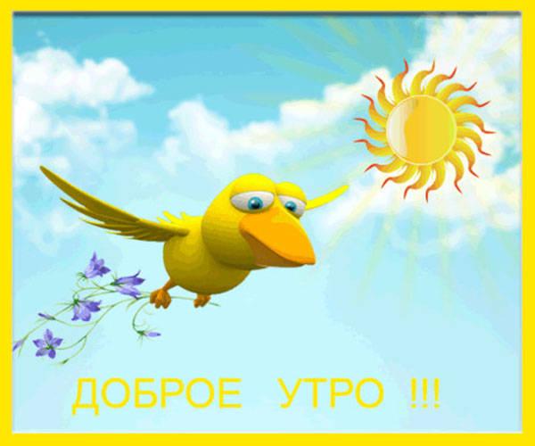 Надписью апрель, прикольная картинка с добрым утром анимация