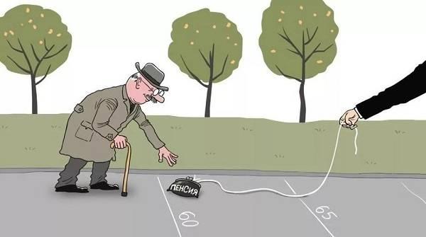 смешная картинка про пенсионный возраст-3