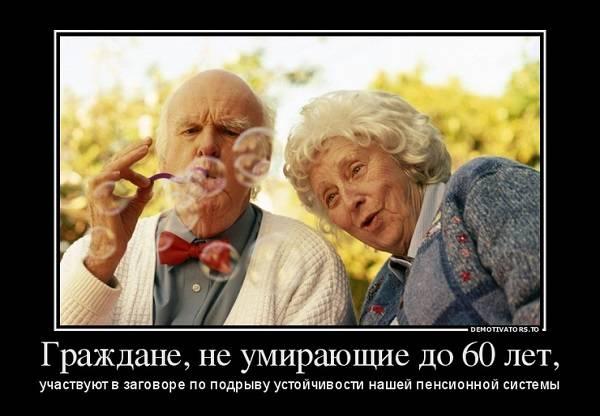 прикол о повышении пенсионного возраста-2