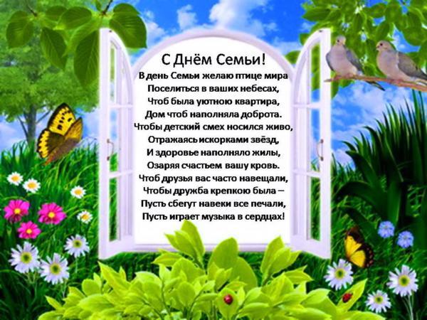 поздравление в стихах