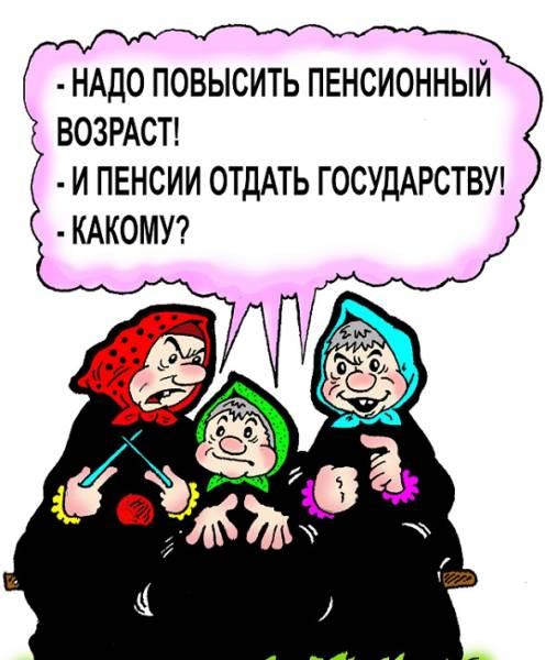 смешная картинка про пенсионный возраст-5