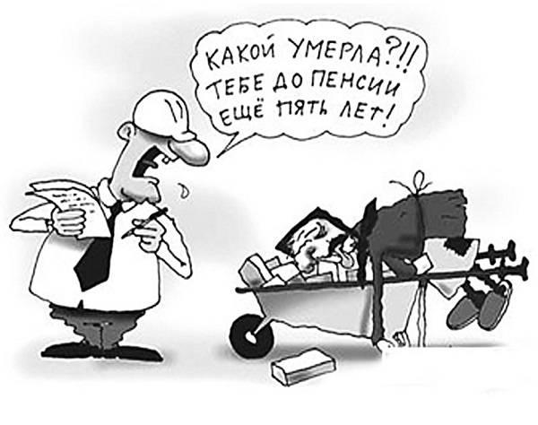 шутка про пенсионный возраст