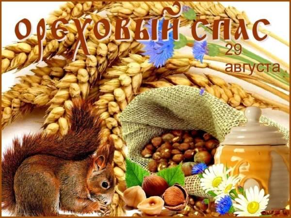 картинка прикольная с Ореховым Спасом-4