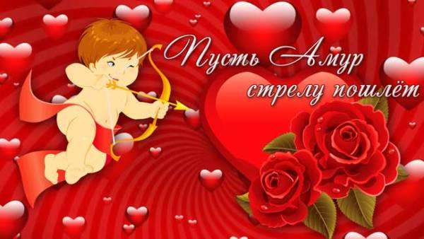 День любви 27 августа