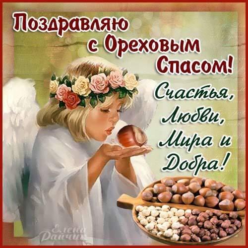 Ореховый Спас картинка-8