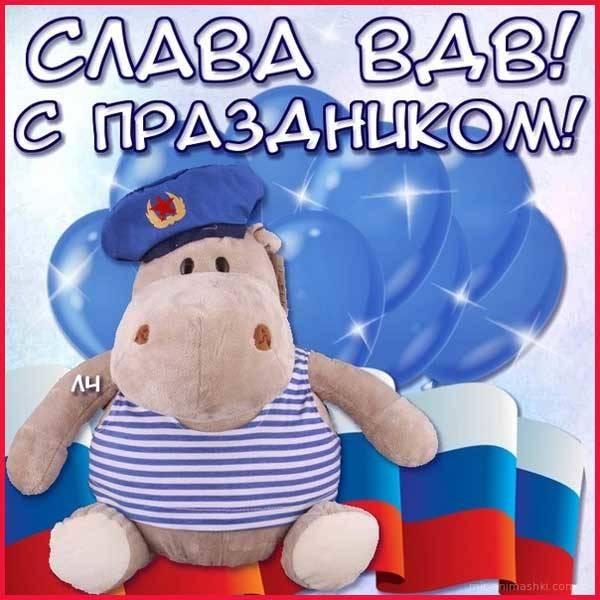 картинка с днем ВДВ прикольная-5