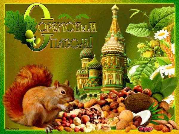 Ореховый Спас картинка-7