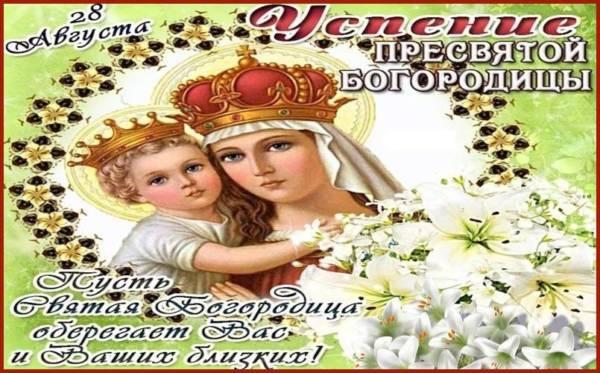 Успение Пресвятой Богородицы картинка-10