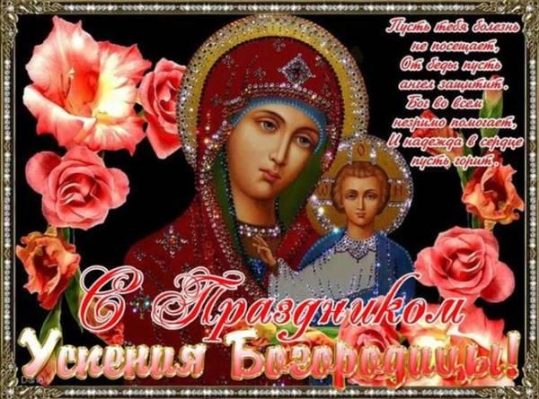 Успение Пресвятой Богородицы картинка-2