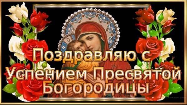 Успение Пресвятой Богородицы картинка-11