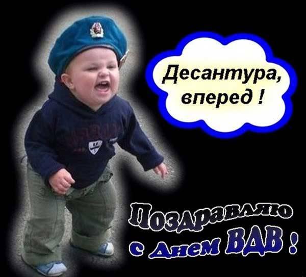 картинка с днем ВДВ прикольная-7
