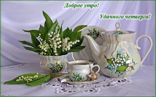 картинка с пожеланием доброго утра четверга-12