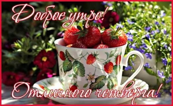 картинка с пожеланием доброго утра четверга-9