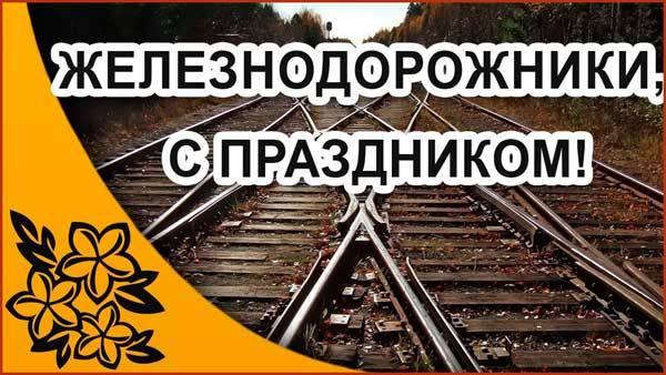 картинка с днем железнодорожника-11
