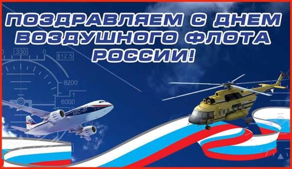 картинка с Днем Воздушного флота-5