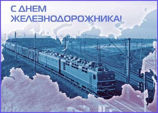 поздравление с днем железнодорожника официальное
