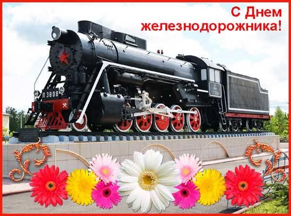Поздравления с Днем железнодорожника на любой вкус