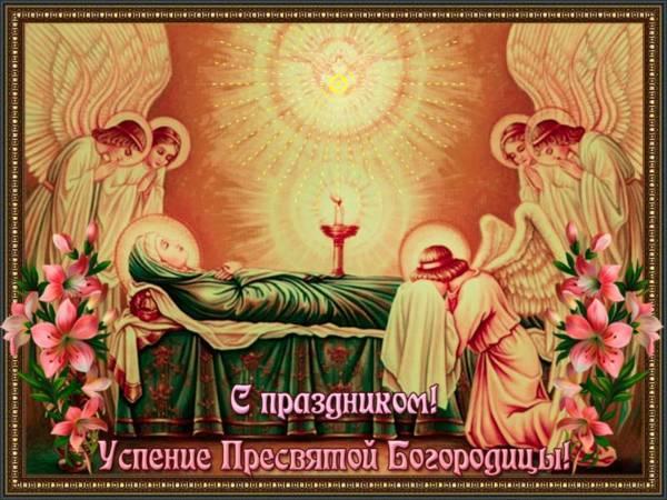 Успение Пресвятой Богородицы картинка-12