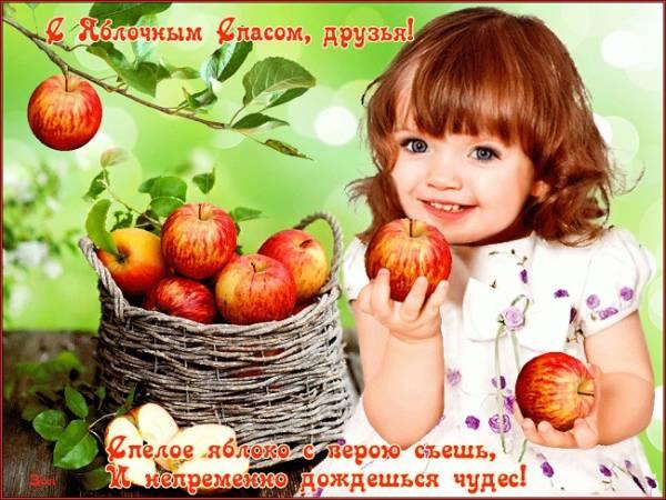Яблочный Спас картинка с поздравлением-