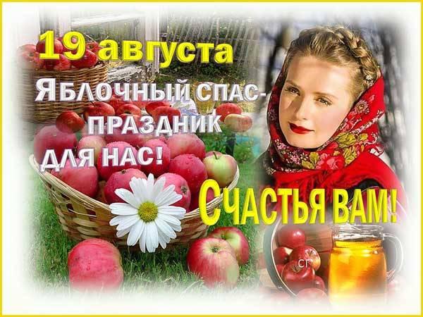 Яблочный Спас картинка с поздравлением-1