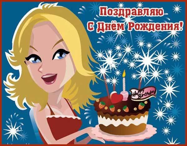 С днем рождения подруга смешная картинка