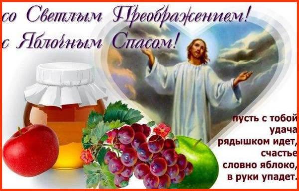 Преображение Господне картинка-