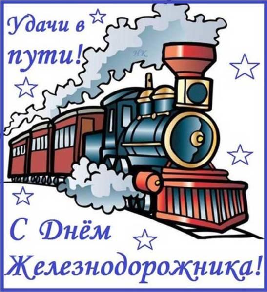 картинка с днем железнодорожника-3
