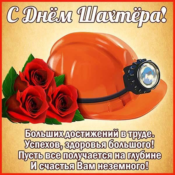 Прикольные смс поздравления на день шахтера