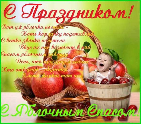 Яблочный Спас картинка с поздравлением-13