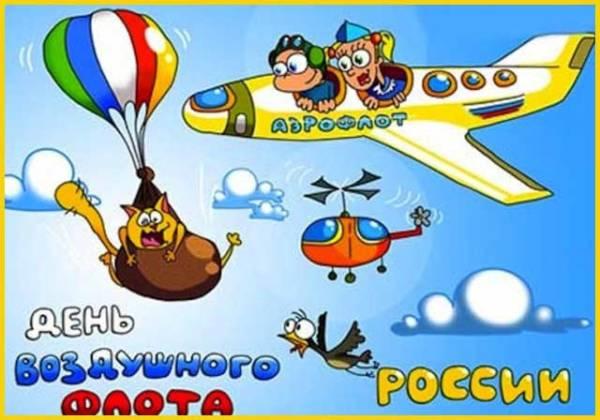 Картинки с Днем Воздушного флота