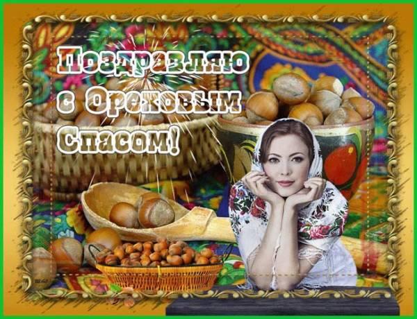 Ореховый Спас картинка-4