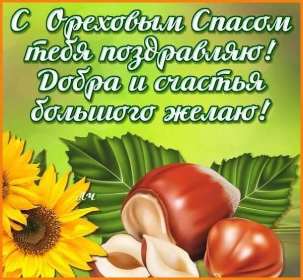Ореховый Спас картинка-9