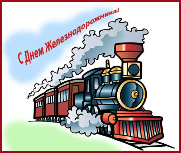 прикольная картинка с днем железнодорожника--6