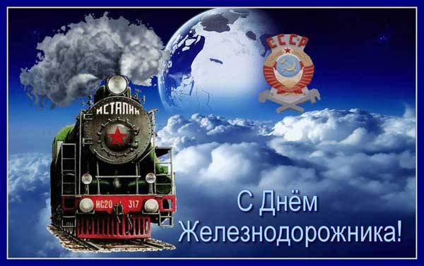 картинка с днем железнодорожника-4