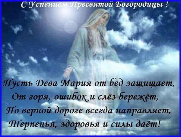 Успение Пресвятой Богородицы картинка-9