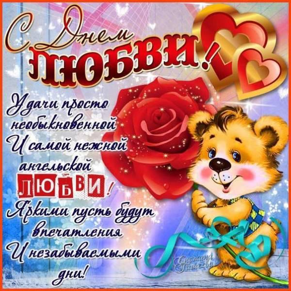 поздравление с Днем любви-1