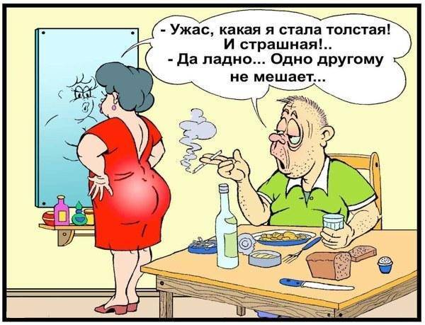 анекдот про жену и мужа
