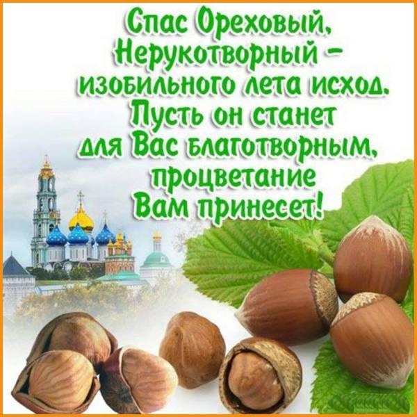 Ореховый Спас картинка-2