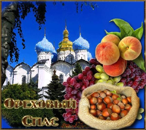 Ореховый Спас поздравление