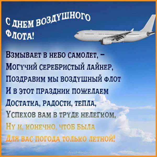 картинка поздравление с Днем Воздушного флота-5
