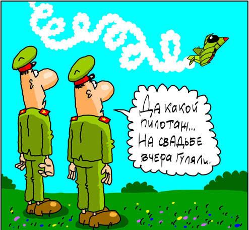 прикольное поздравление с Днем Воздушного флота