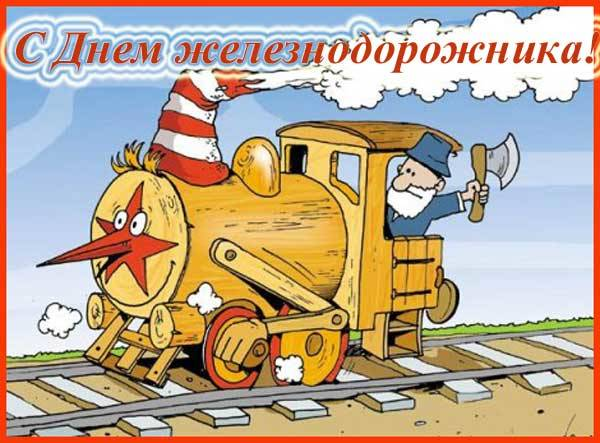 все смешные картинки с железнодорожниками очень