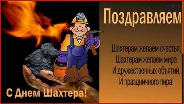 прикольная картинка с днем шахтера-10