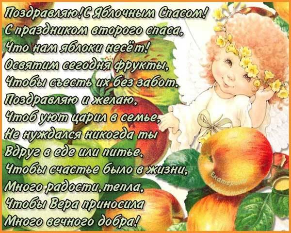 Яблочный Спас картинка с поздравлением-5