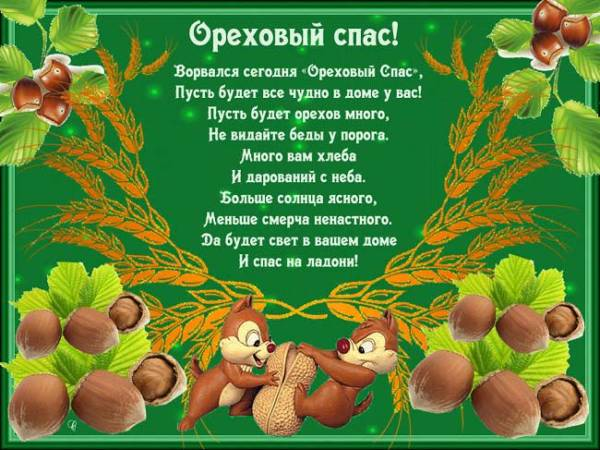 Ореховый (Хлебный) Спас картинка-7