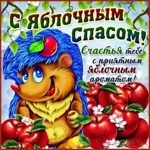 Поздравление со спасом яблочным проза